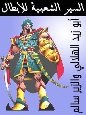 cover image of السير الشعبية للأبطال