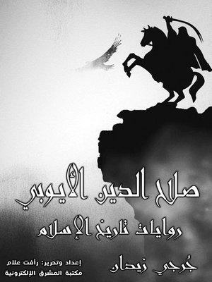 cover image of صـلاح الـدين الأيـوبي - جُرجي زيدان