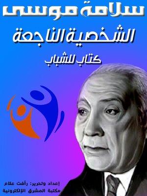 cover image of الشخصية الناجعة