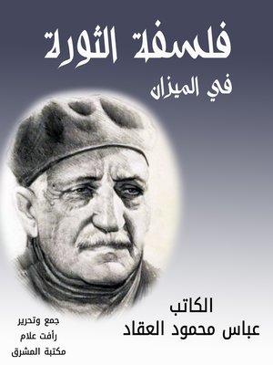 cover image of فلسفة الثورة في الميزان