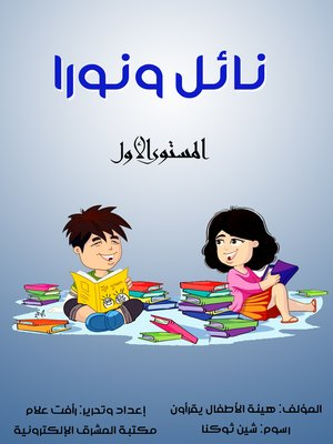 cover image of نائل ونورا
