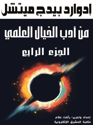 cover image of من أدب الخيال العلمي