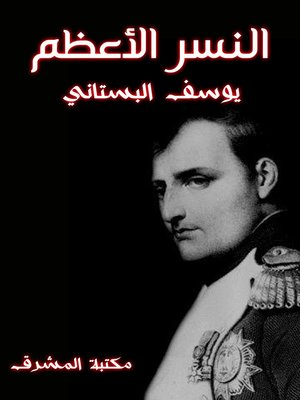 cover image of النسر الأعظم