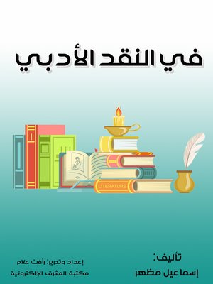 cover image of في النقد الأدبي