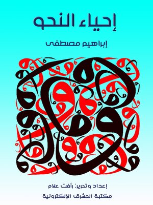 cover image of إحياء النحو