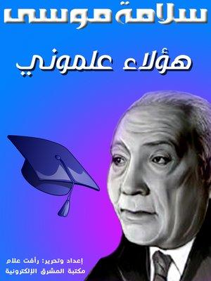 cover image of هؤلاء علموني