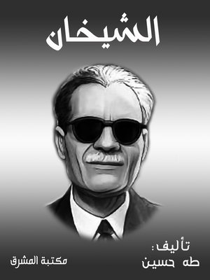 cover image of الشيخان