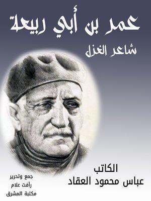 cover image of شاعر الغزل عمر بن أبي ربيعة