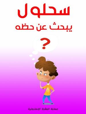 cover image of سحلول يبحث عن حظه