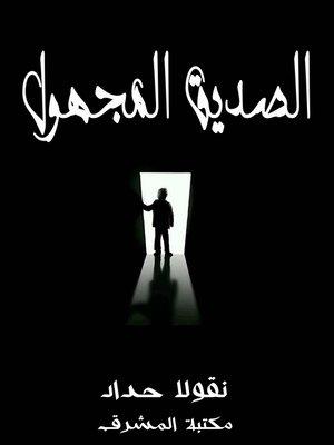 cover image of الصديق المجهول