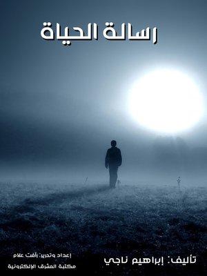 cover image of رسالة الحياة