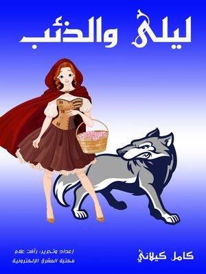 cover image of ليلى والذئب