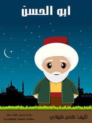 cover image of أبو الحَسَن
