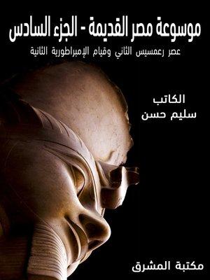 cover image of موسوعة مصر القديمة (6)