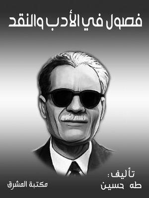 cover image of فصول في الأدب والنقد
