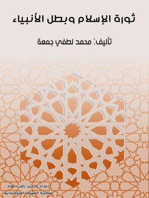 cover image of ثورة الإسلام وبطل الأنبياء