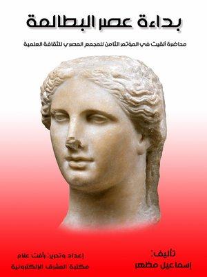 cover image of بداءة عصر البطالمة