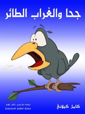 cover image of جحا والغراب الطائر