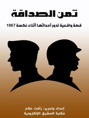 cover image of ثمن الصداقة