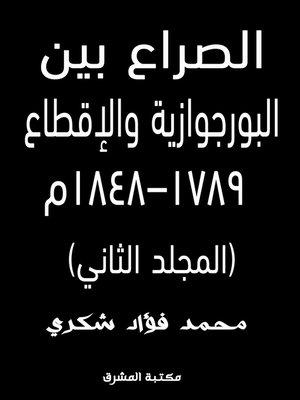 cover image of الصراع بين البورجوازية والإقطاع ١٧٨٩–١٨٤٨م (المجلد الثاني)
