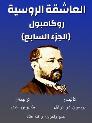 cover image of روكامبول (الجزء السابع)