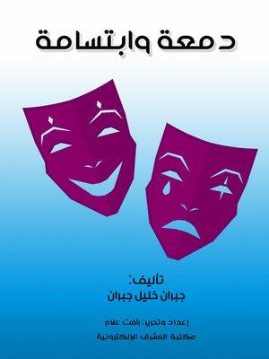 cover image of دمعة وابتسامة