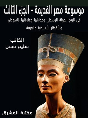 cover image of موسوعة مصر القديمة (3)