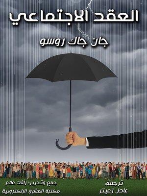 cover image of العقد الاجتماعي