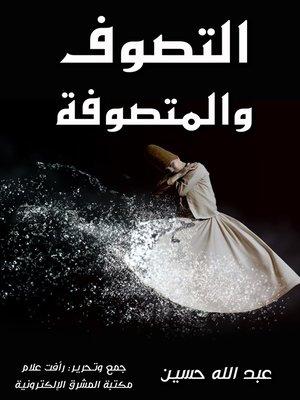 cover image of التصوف والمتصوفة