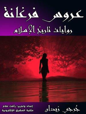 cover image of عـروس فرغانة