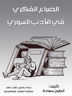 cover image of الصراع الفكري في الأدب السوري