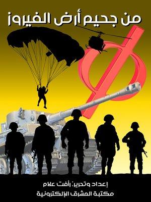 cover image of من جحيم أرض الفيروز
