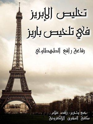 cover image of تخليص الإبريز في تلخيص باريز