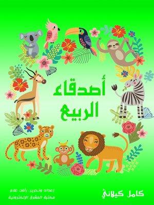 cover image of أصدقاء الربيع