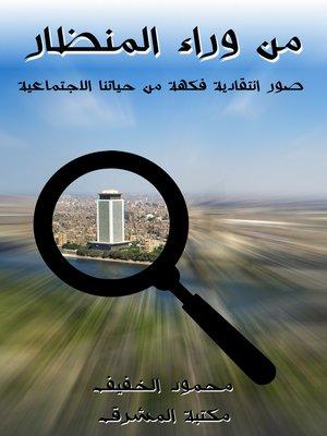 cover image of من وراء المنظار