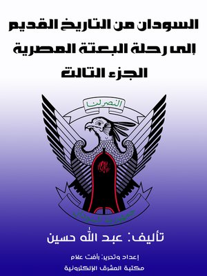 cover image of السودان من التاريخ القديم إلى رحلة البعثة المصرية