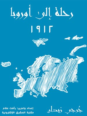 cover image of رحلة إلى أوروبا ١٩١٢