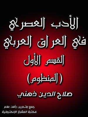 cover image of الأدب العصري في العراق العربي: القسم الأول (المنظوم)