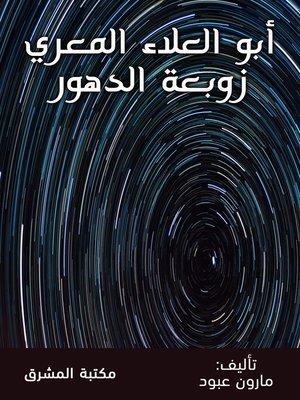 cover image of أبو العلاء المعري زوبعة الدهور
