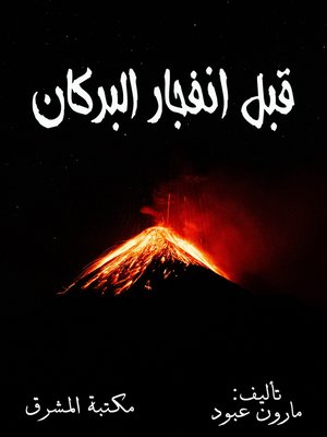cover image of قبل انفجار البركان