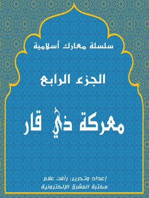 cover image of معركة ذي قار