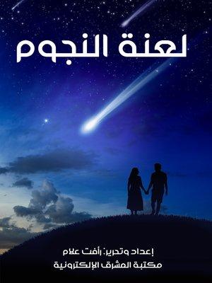cover image of لعنة النجوم