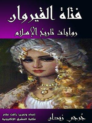 cover image of فتاة القيروان