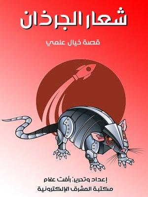 cover image of شعار الجرذان