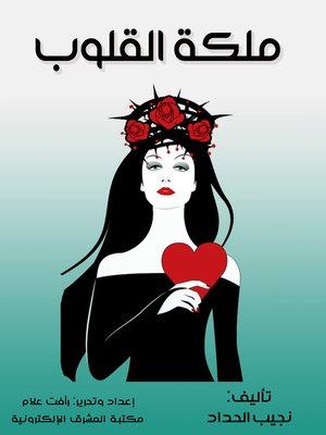 cover image of ملكة القلوب
