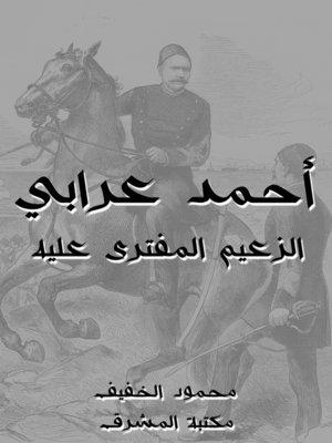 cover image of أحمد عرابي
