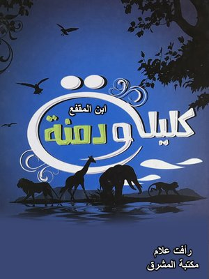 cover image of كليلة ودِمنة