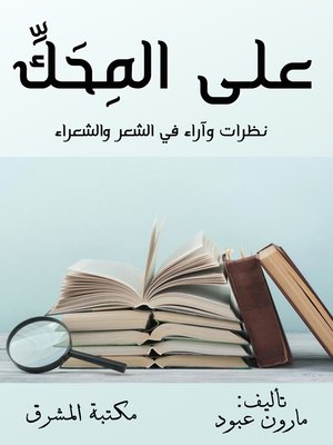 cover image of على المِحَكِّ