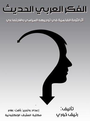 cover image of الفكر العربي الحديث
