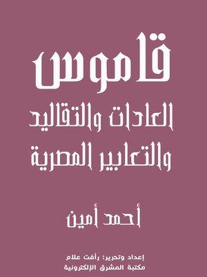 cover image of قاموس العادات والتقاليد والتعابير المصرية